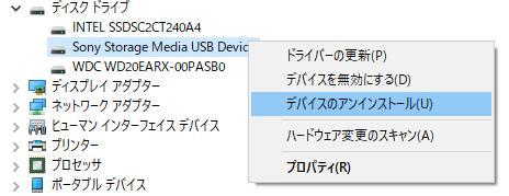 USBメモリのデバイス