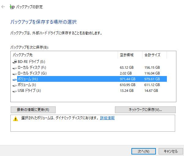 Windowsのバックアップ