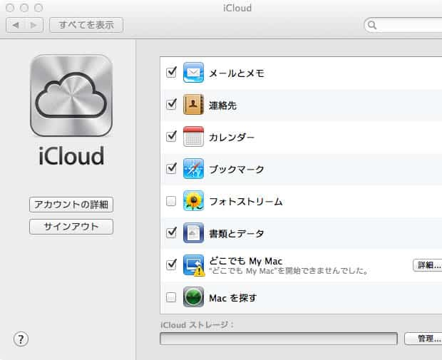 MacのiCloud