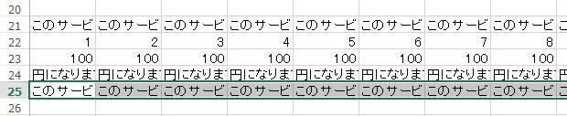 Excelでの入力