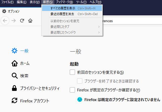 Firefoxの履歴