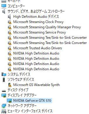 NVIDIAの破損