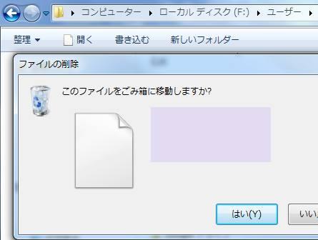 SSDのファイルをごみ箱へ移動